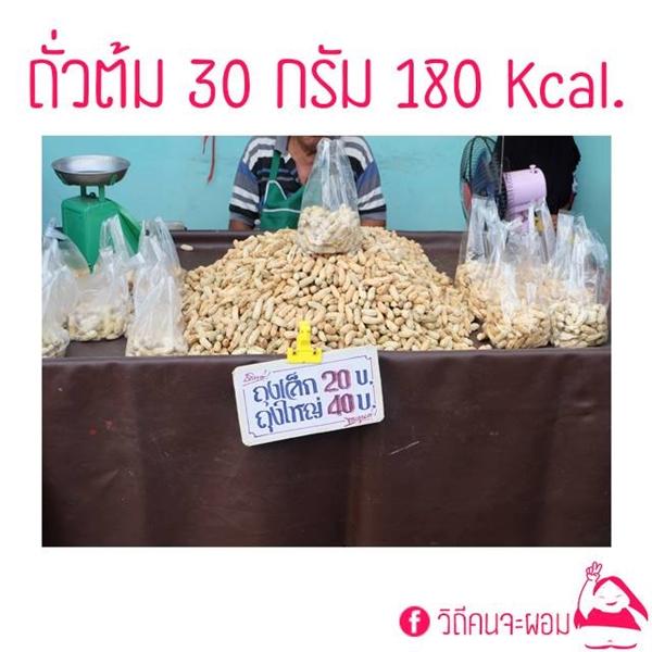 14 เมนู ลดน้ำหนัก จากตลาดนัด ลดหุ่นง่ายๆ ไม่ต้องจ่ายแพง ไม่ต้องทำเอง!