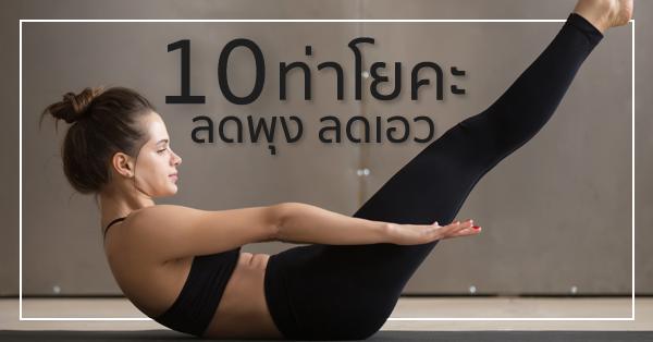 10 ท่าลดหน้าท้อง ลดพุง ที่ได้ผลดีที่สุด สำหรับผู้หญิง