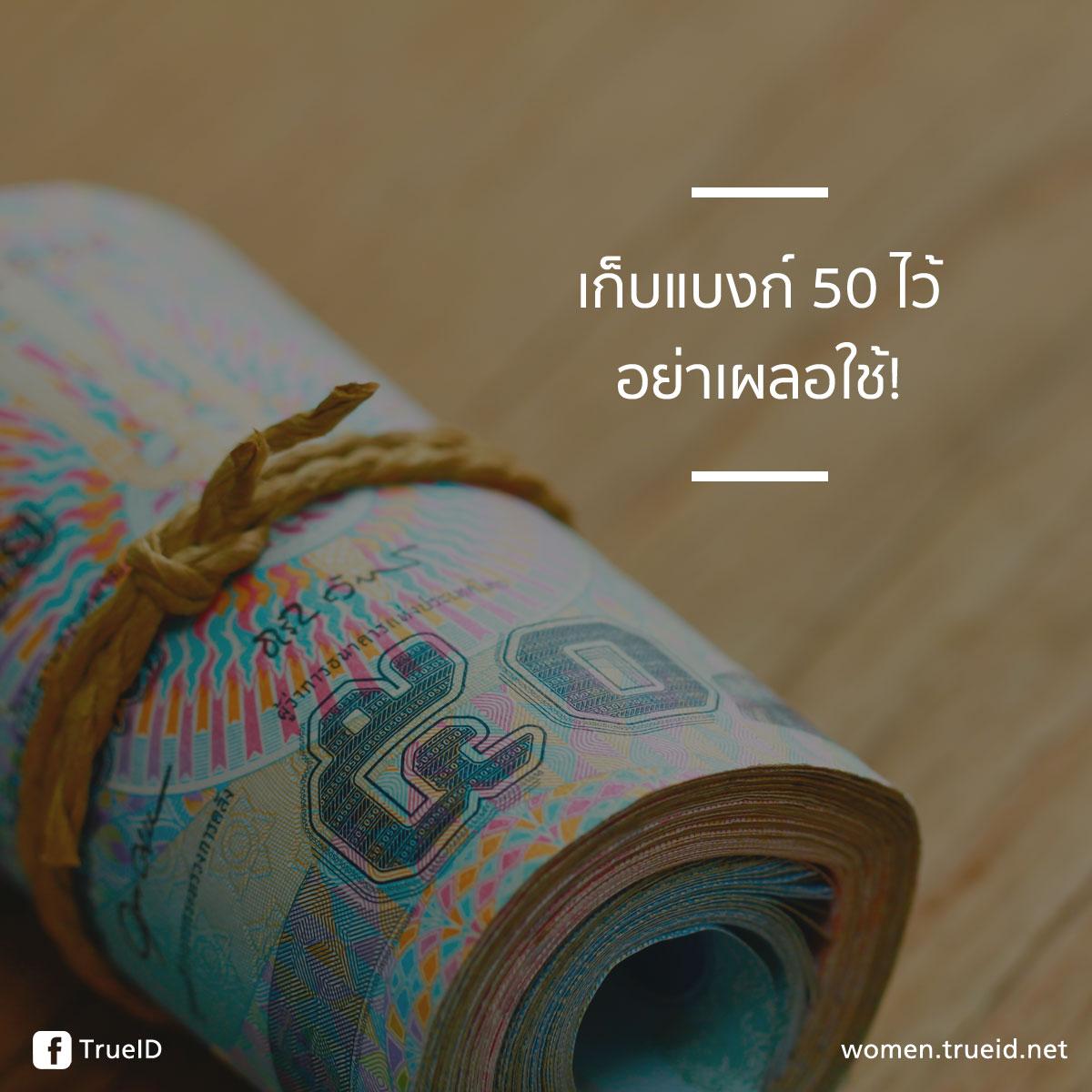 5 วิธีออมเงิน ที่ลองทำแล้วชีวิตจะดี มีเงินเก็บเพียบ!