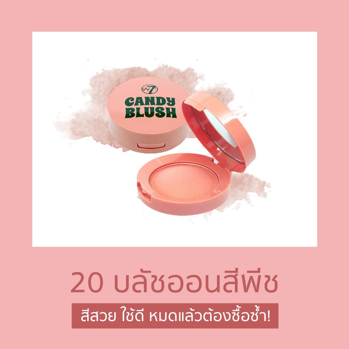 20 บลัชออน สีพีชสวยๆ ใช้ดี มีทั้งถูกและแพง หมดแล้วต้องซื้อซ้ำ!