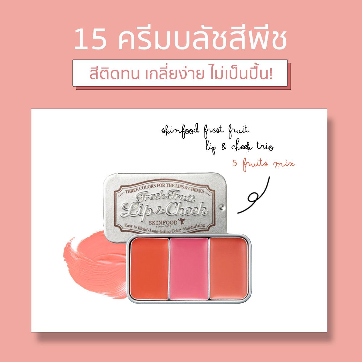 15 ครีมบลัชสีพีช บลัชออนเนื้อครีม สีติดทน เกลี่ยง่าย ใช้ง่าย ไม่เป็นปื้น!