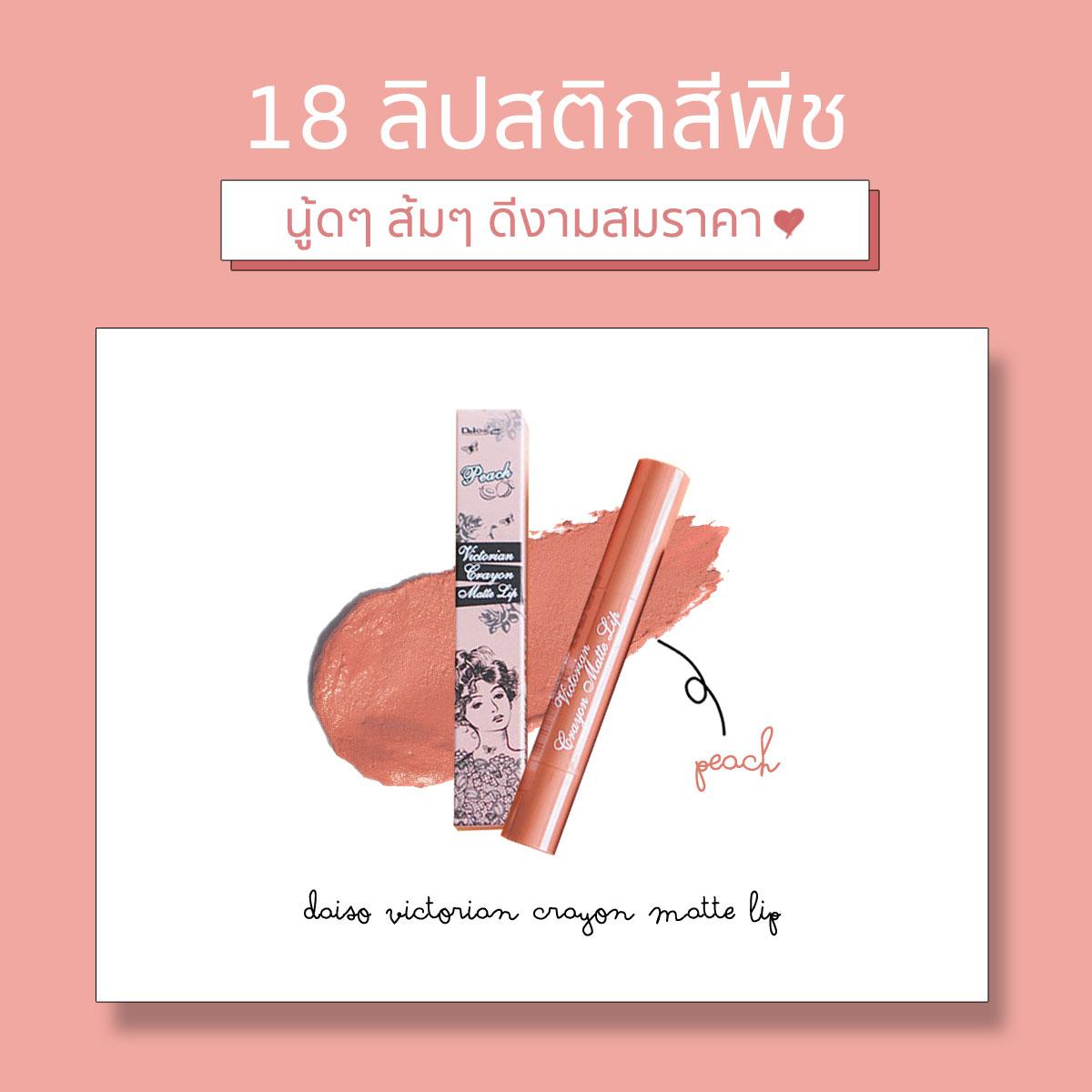 18 ลิปสติกสีพีช นู้ดๆ ส้มๆ ดีงามสมราคา ต้องไปหาซื้อให้ไว!