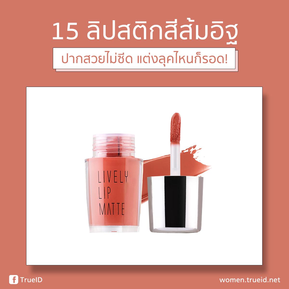 15 ลิปสติก สีอิฐ สีส้มน้ำตาลตุ่นๆ ปากสวยไม่ซีด แต่งลุคไหนก็รอด!