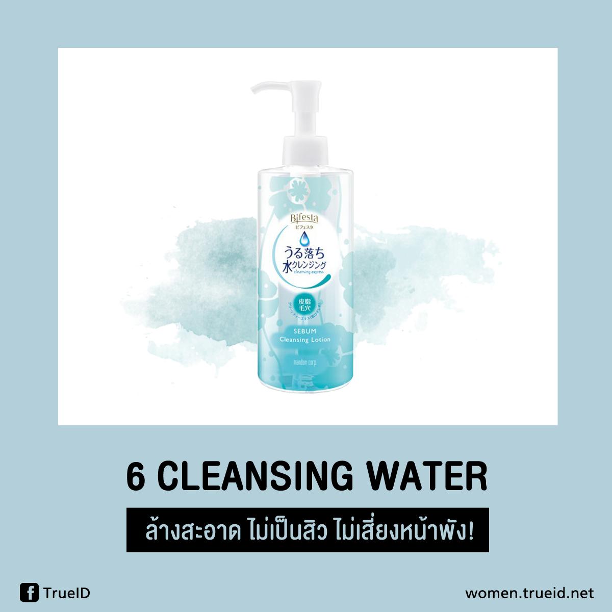 6 Cleansing Water ตัวท็อป ล้างสะอาด ไม่เป็นสิว ไม่เสี่ยงหน้าพัง!