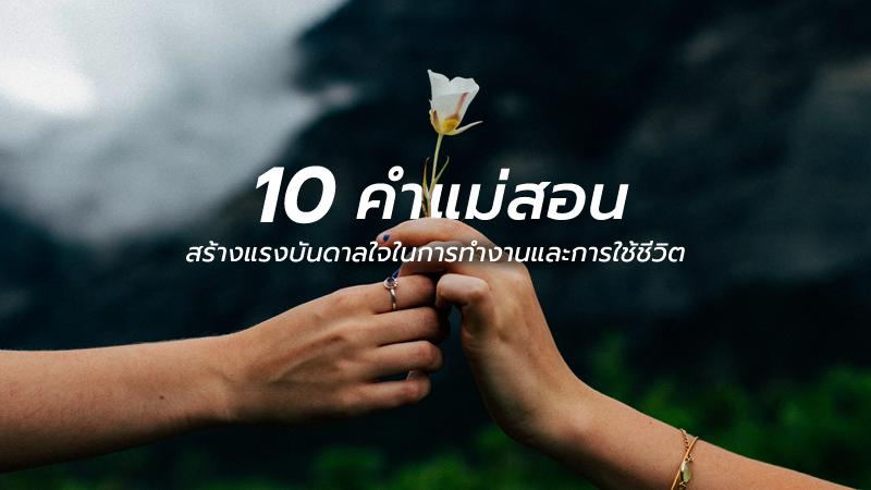 10 คำแม่สอน สร้างแรงบันดาลใจในการทำงานและการใช้ชีวิต