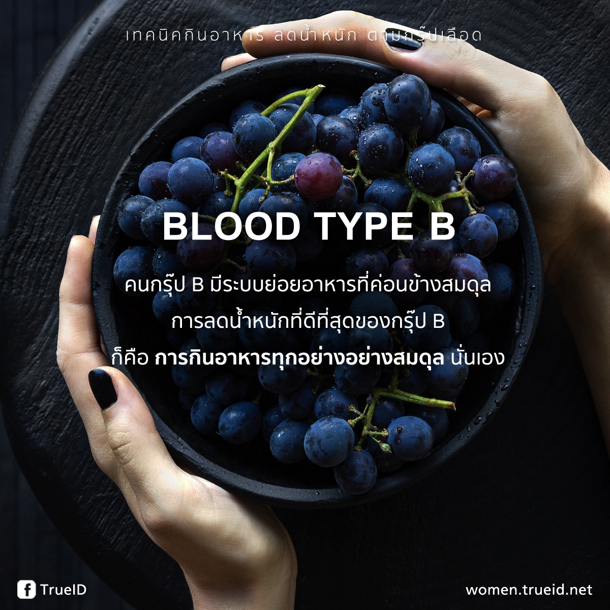 เทคนิคกินอาหาร ลดน้ำหนัก ตามกรุ๊ปเลือด ผอมง่ายๆ ระบบเผาผลาญไม่พัง!