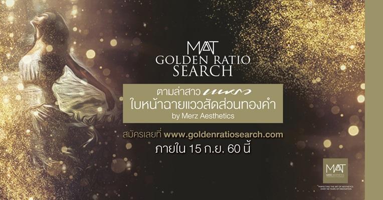 เมิร์ซ เอสเธติกส์ ตามหาสาวไทยหน้าได้รูปสัดส่วนทองคำ ร่วมวัดความปัง ครั้งแรกของเอเชีย!!