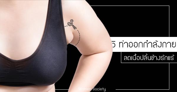 5 คลิปออกกำลังกาย ลดปีกหลัง กำจัดไขมันข้างรักแร้ ใส่เสื้อกล้ามก็สวยได้ ไม่ต้องกลัวย้วย
