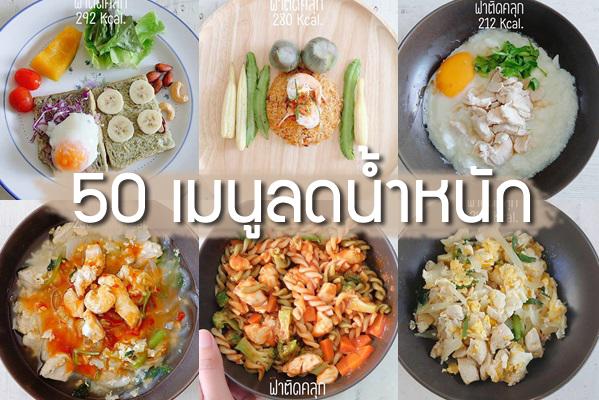 10 อาหารช่วยลดความอ้วน ลดน้ำหนักง่ายๆ แบบไม่ต้องอดอาหาร