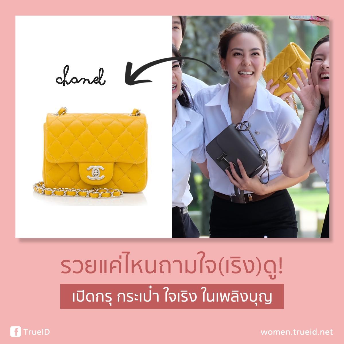 รวยแค่ไหนถามใจ(เริง)ดู! เปิดกรุ กระเป๋า ใจเริง ส่องความรวยขั้นสุดในเพลิงบุญ