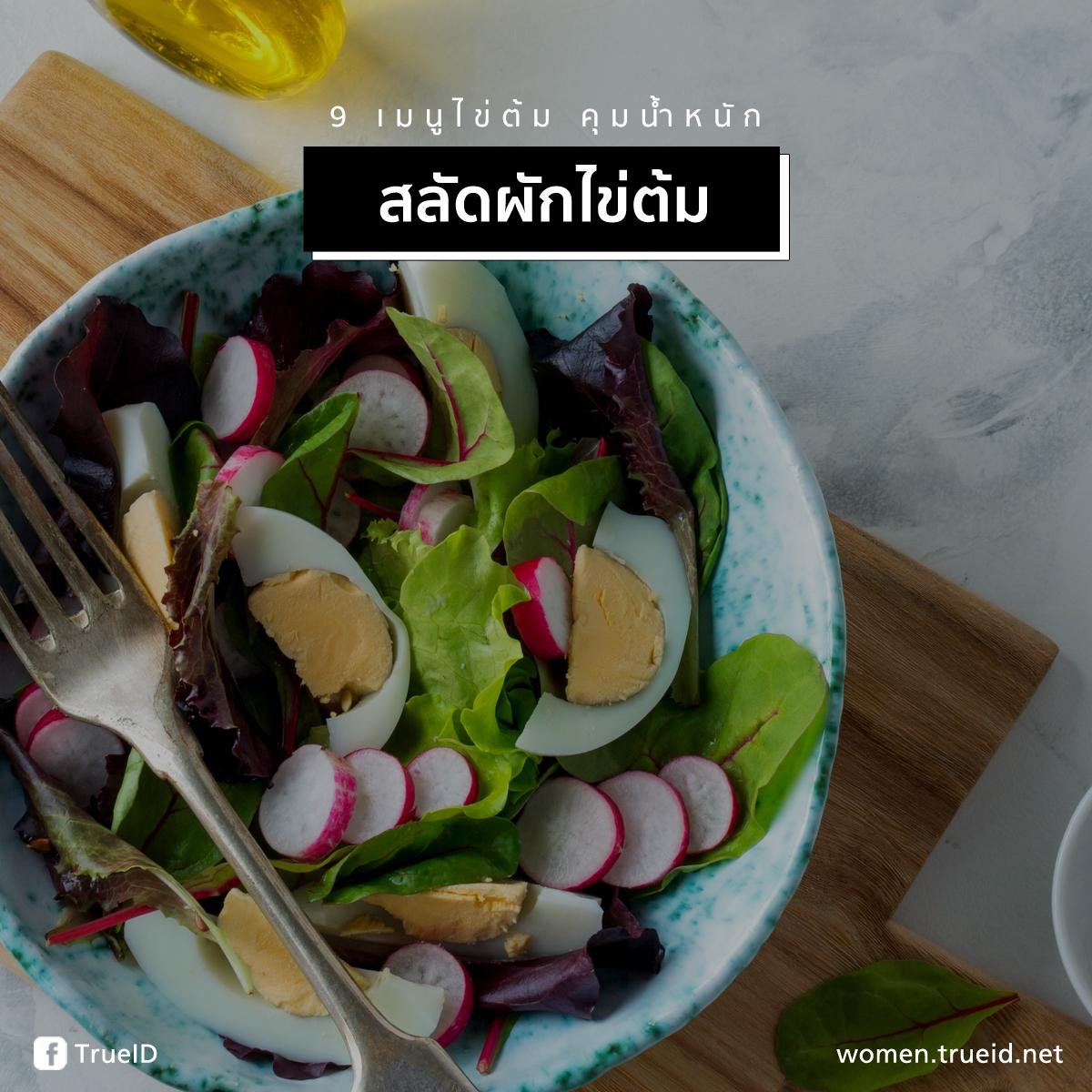 9 เมนูไข่ต้ม คุมน้ำหนัก อาหารสุขภาพง่ายๆ กินแล้วไม่มีพุง!