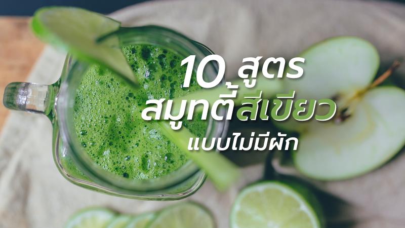 GOOD FOOD : แนะนำ 6 เมนูน้ำผักผลไม้ 6 สรรพคุณ อร่อยผอมๆ จาก Jamba Juice