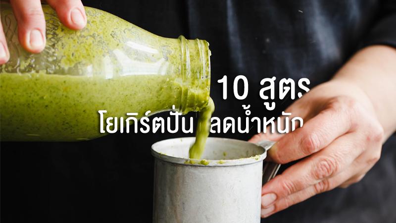 10 สูตร สมูทตี้สีเขียว กินง่าย ไม่มีผัก ช่วยลดหุ่น พุงยุบ หน้าท้องแบน!