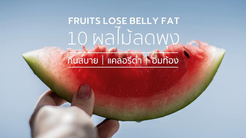 อาหารเป็นยา!! รวม 20 อาหารลดน้ำหนัก หุ่นดี ผิวสวย กินได้แถมห่างไกลโรค