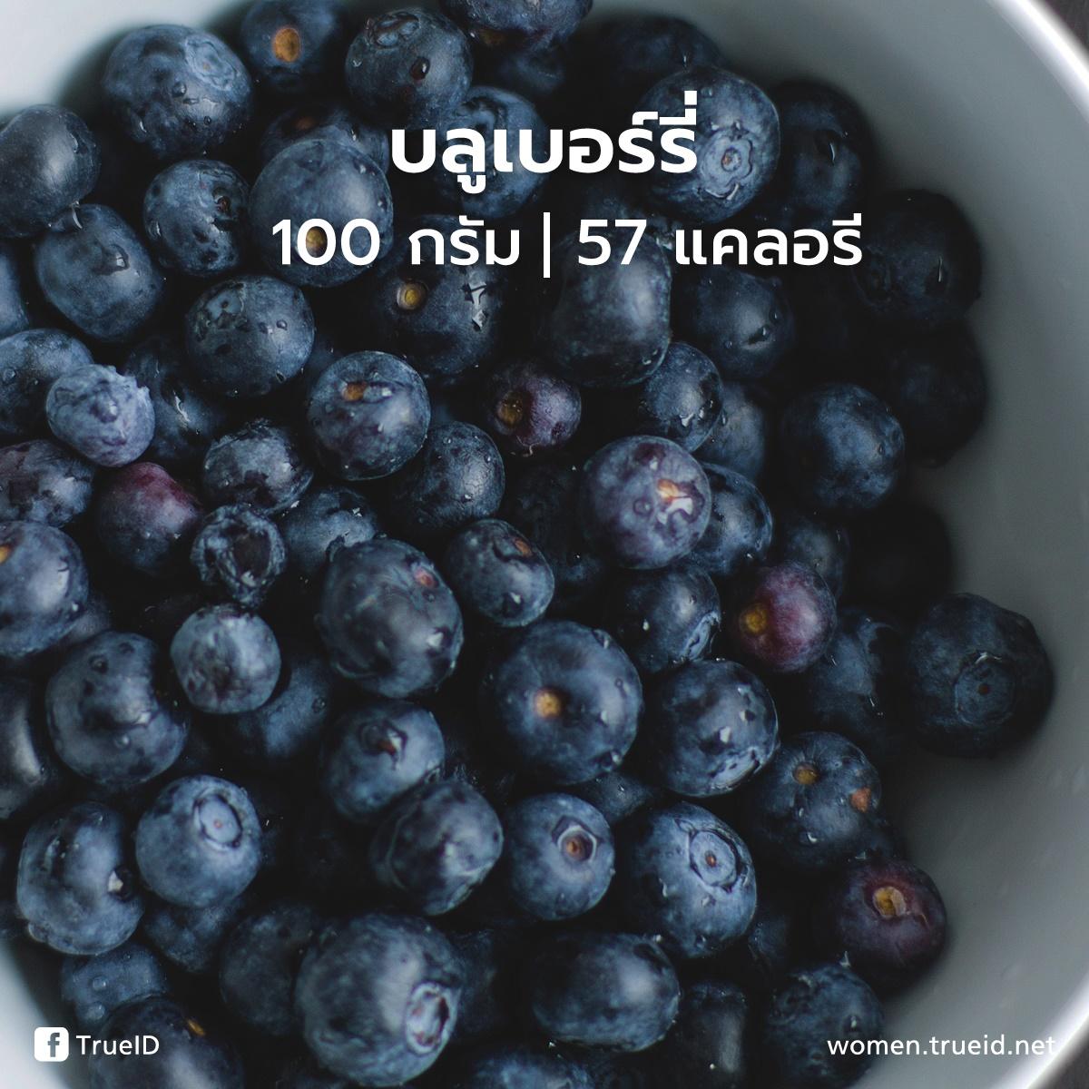 10 ผลไม้ ลดพุง กินสบายไม่เกิน 100 แคลอรี กินมื้อเย็นก็อิ่มท้อง!