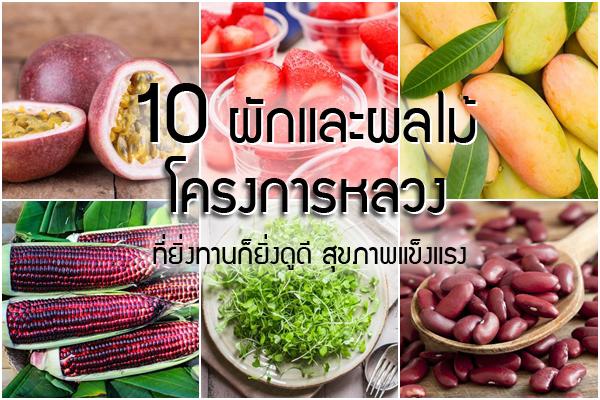 10 ผักและผลไม้ โครงการหลวง