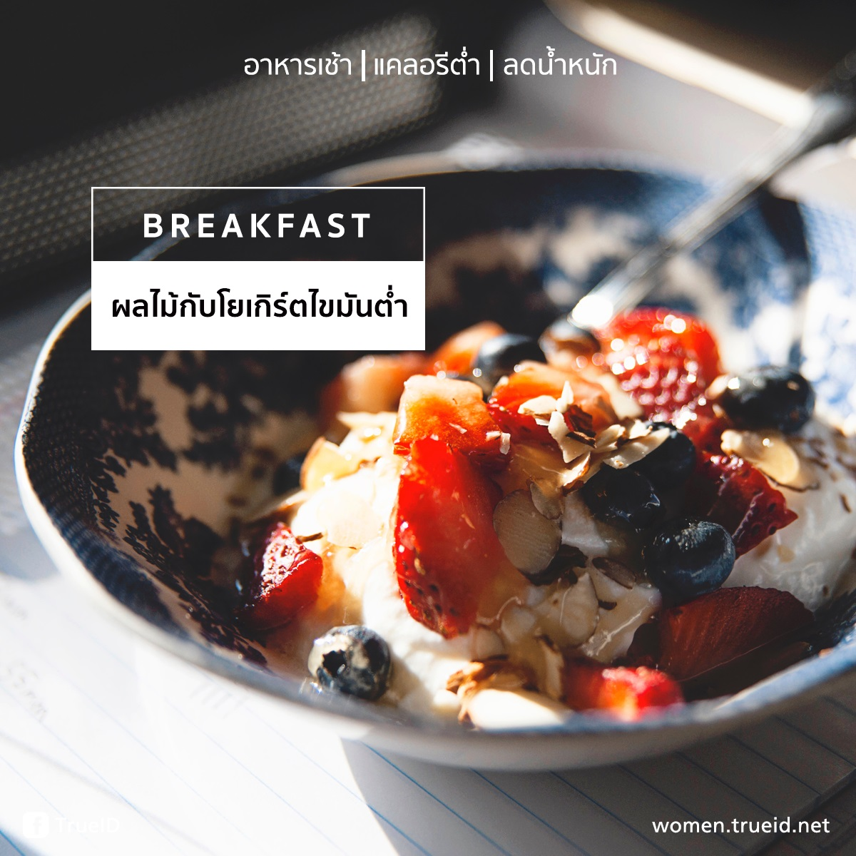 12 อาหารเช้า สำหรับคนลดหุ่น คุมน้ำหนัก แคลอรีต่ำ แถมหากินง่าย!