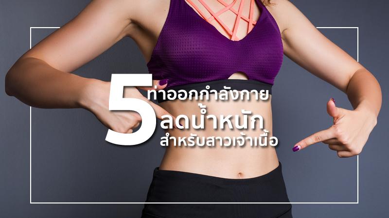 เริ่มยังไง ถ้าใจอยากผอม! รวม 5 ท่าออกกำลังกาย ลดน้ำหนัก สำหรับสาวเจ้าเนื้อ
