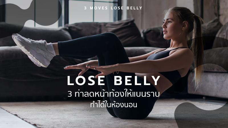 3 ท่า 3 นาที! ออกกำลังกาย ลดหน้าท้อง ให้แบนราบ ทำได้ในห้องนอน