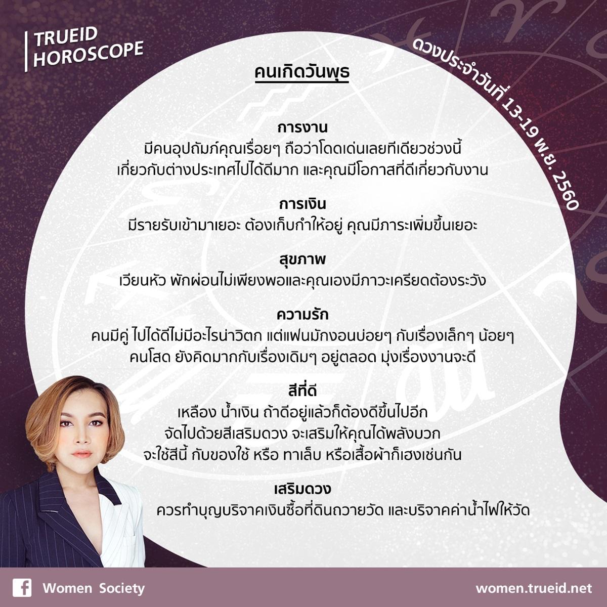 TrueID Horoscope : ดูดวง รายสัปดาห์ แม่นๆ 13-19 พ.ย. 60 โดย หมอดู Toktak A4
