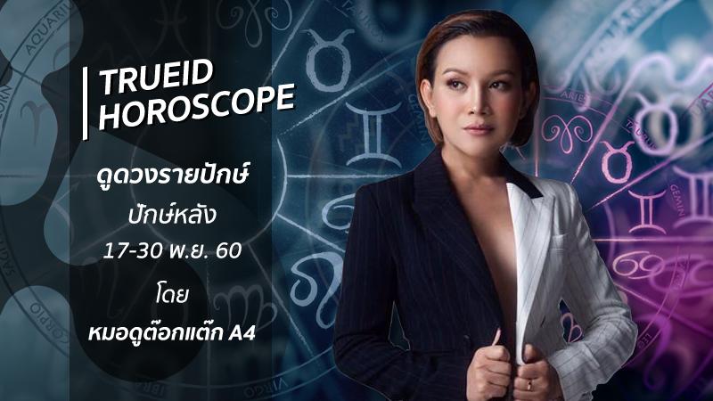 TrueID Horoscope : ดูดวง รายปักษ์ ปักษ์หลัง 17-30 พ.ย. 60 โดย หมอดู Toktak A4