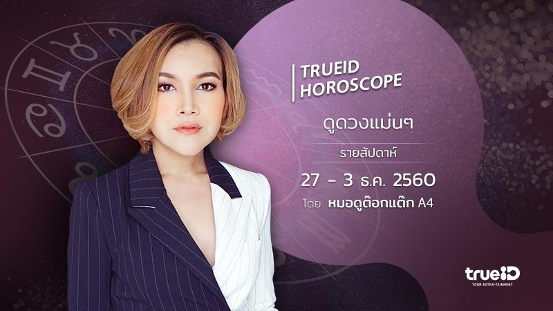 Trueid: TrueID Horoscope : ดูดวง รายสัปดาห์ แม่นๆ 27-3 ธ.ค. 60 โดย