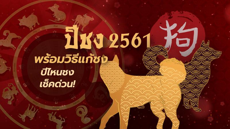 TrueID Horoscope : ดูดวง รายปักษ์ ปักษ์หลัง 17-31 ธ.ค. 60 โดย หมอดู Toktak A4