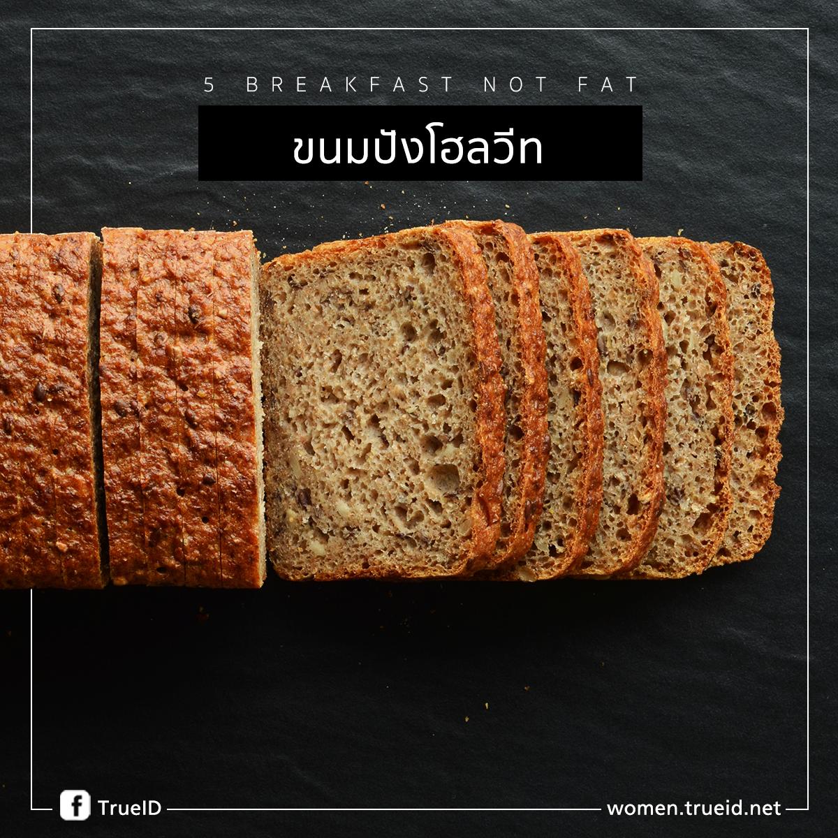 5 อาหารเช้า ข้างออฟฟิศที่หาทานง่าย อร่อยได้แบบไม่อ้วน!
