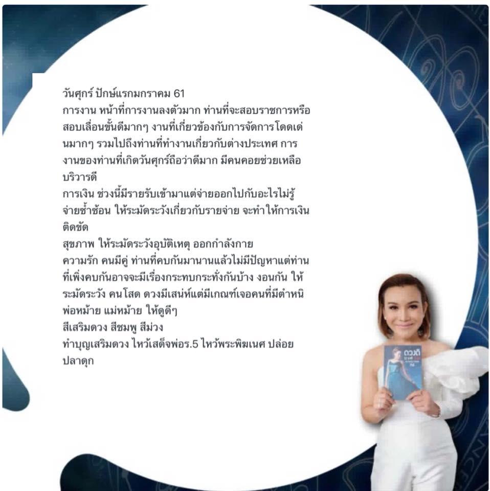 TrueID Horoscope : ดูดวง รายปักษ์ ปักษ์แรก 1-16 ม.ค. 61 โดย หมอดู Toktak A4