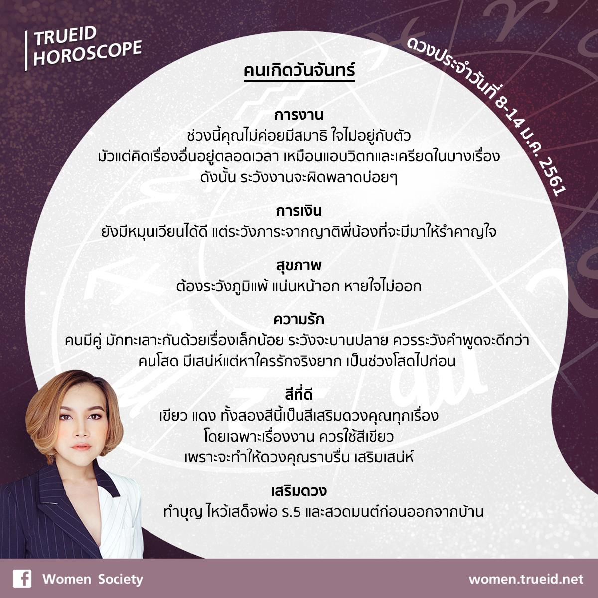 TrueID Horoscope : ดูดวง รายสัปดาห์ แม่นๆ 8-14 ม.ค. 61 โดย หมอดู Toktak A4