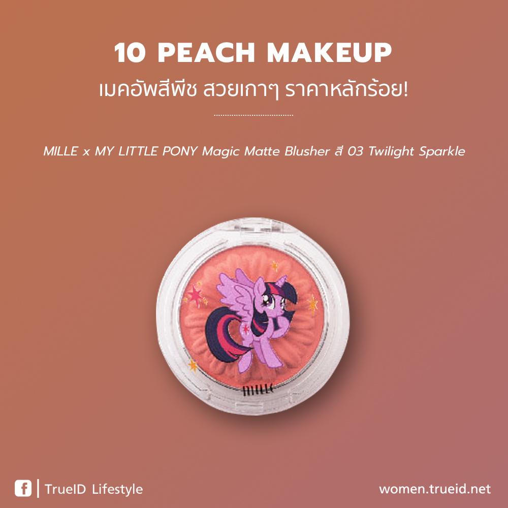 10 เมคอัพสีพีช สวยเกาๆ ในราคาหลักร้อย! สีสวย คุณภาพดี พี่ว่าต้องตำ!
