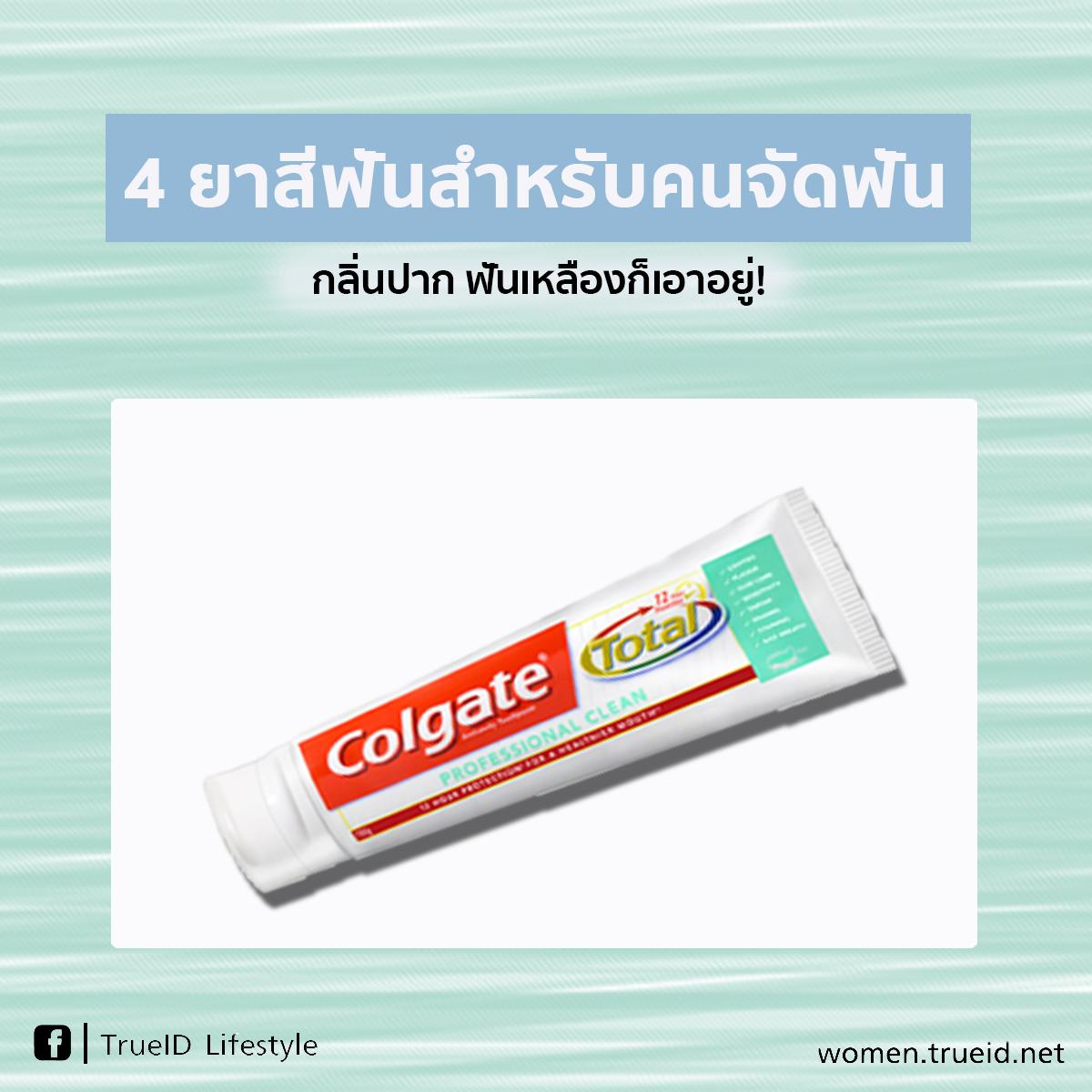 ฟันขาววิ้ง! 4 ยาสีฟันสำหรับคนจัดฟัน กลิ่นปาก ฟันเหลืองก็เอาอยู่!