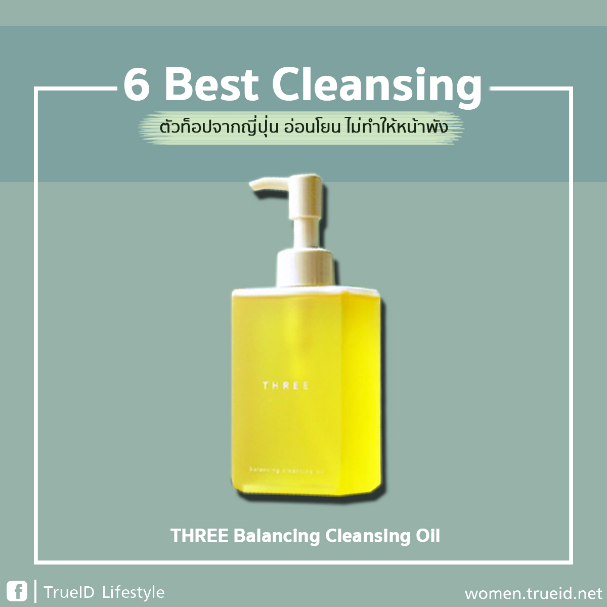 6 Best Cleansing ตัวท็อปจากญี่ปุ่น อ่อนโยน ไม่ทำให้หน้าพัง ผิวแพ้ง่ายห้ามพลาด!