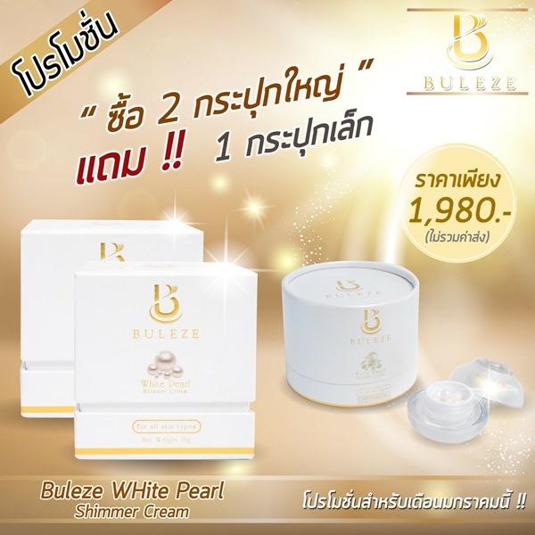 """บูเลอเซ่ (Buleze) จัดโปรแรง!! ต้อนรับปีใหม่กับผลิตภัณฑ์น้องใหม่ """"White Pearl Shimmer Cream"""""""