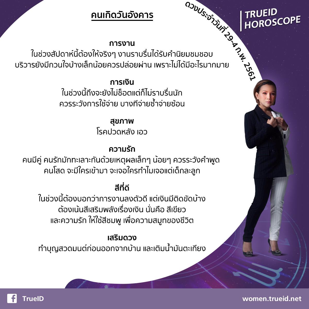 TrueID Horoscope : ดูดวง รายสัปดาห์ แม่นๆ 29-4 ก.พ. 61 โดย หมอดู Toktak A4