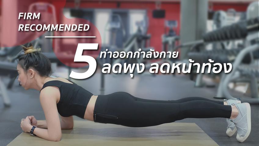 FIRM RECOMMENDED | รวม 5 ท่าโยคะ ช่วยลดหน้าท้อง แก้ท้องป่อง ลดพุงยื่นได้ภายใน 5 นาที