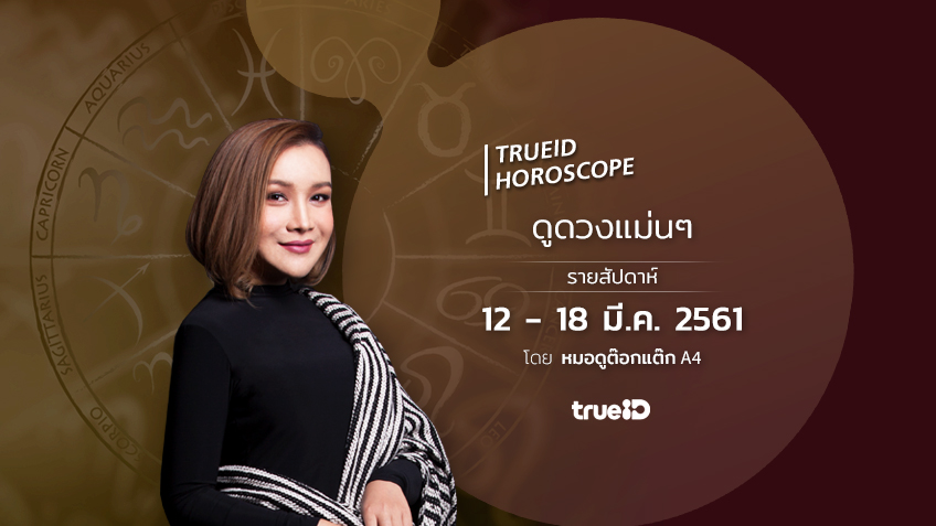 TrueID Horoscope : ดูดวง รายสัปดาห์ แม่นๆ 12 - 18 มี.ค. 61 โดย หมอดู Toktak A4