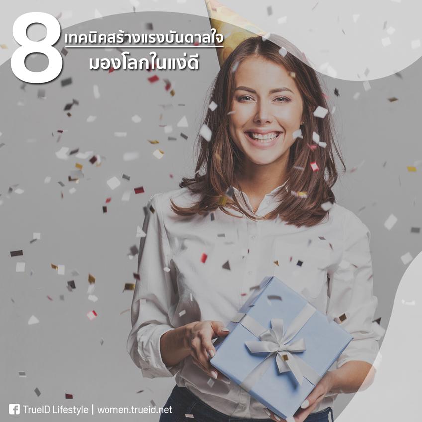8 เทคนิคสร้างแรงบันดาลใจดีๆ ที่สามารถเปลี่ยนให้เราประสบความสำเร็จ