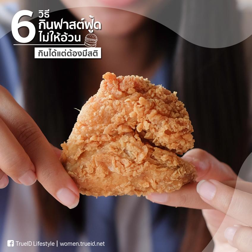 รวมเคล็ด(ไม่)ลับ!! 6 วิธีกินอาหารฟาสต์ฟู้ดอย่างไร ไม่ให้อ้วน ไม่ให้เสียสุขภาพ by เทรนเนอร์โบ