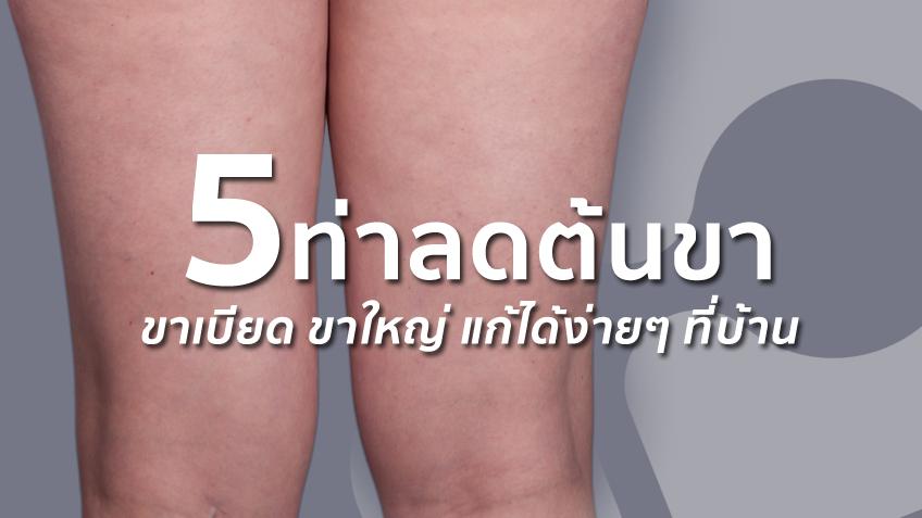 9 พฤติกรรมต้องห้าม! ทำให้ขาใหญ่ เซลลูไลท์สะสม ไขมันล้นทั่วร่าง!