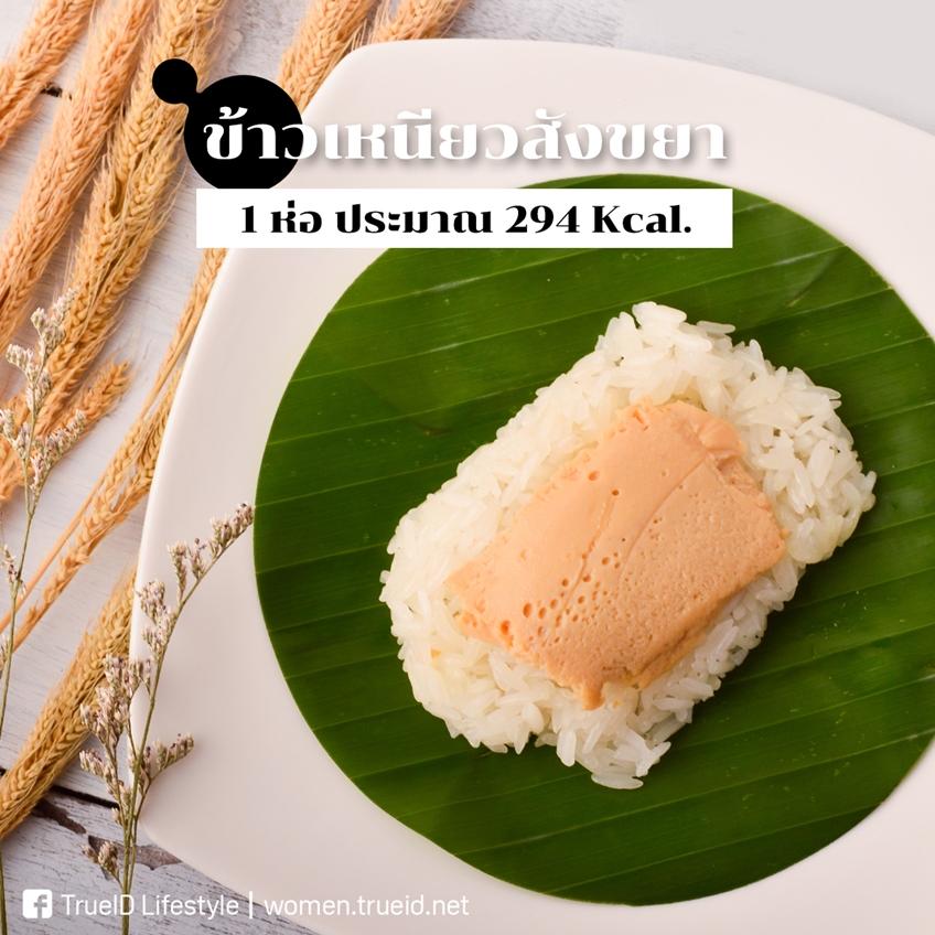 แม่มะลิจ๋าข้าขอบาย! มาดู แคลอรี่ใน ขนมไทย ส่องคันฉ่องทีไร มีแต่คำว่าอ้วน!