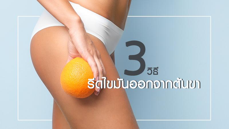 ไม่อ่านถือว่าพลาด! 9 วิธีดีๆ ลดเซลลูไลท์อย่างได้ผล หุ่นดี สวยแซ่บ ไร้ผิวเปลือกส้ม!