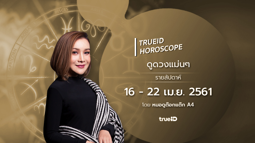 TrueID Horoscope : ดูดวง รายสัปดาห์ แม่นๆ 16 - 22 เม.ย. 61 โดย หมอดู Toktak A4