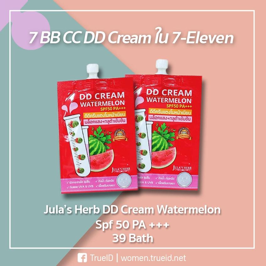 7 BB CC DD Cream ในเซเว่น กันแดด กันน้ำ สาดไม่หลุด สงกรานต์นี้ เอาอยู่!