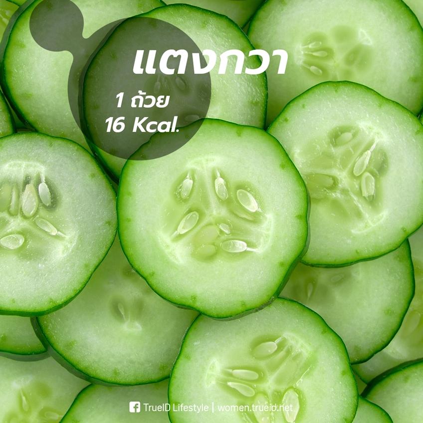 13 อาหารแคลอรี่ต่ำ กินมากก็ไม่อ้วน แคลน้อยเทียบเท่าศูนย์ เหมาะสำหรับคุมน้ำหนัก!