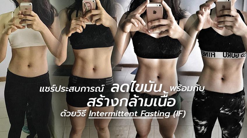 อาหารเพื่อเพิ่มน้ำหนักและเพิ่มมวลกล้ามเนื้อในผู้หญิง