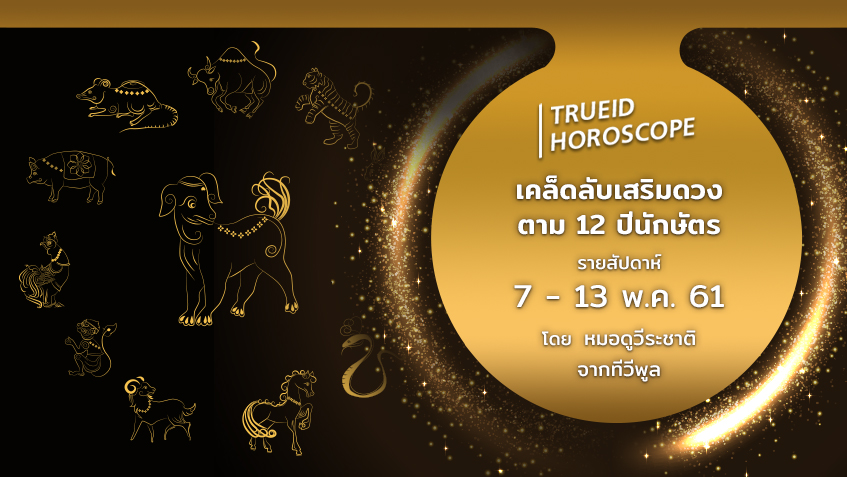 TrueID Horoscope : เคล็ดลับเสริมดวง ตาม 12 ปีนักษัตร รายสัปดาห์ 7-13 พ.ค. 61 โดย หมอดูวีระชาติ