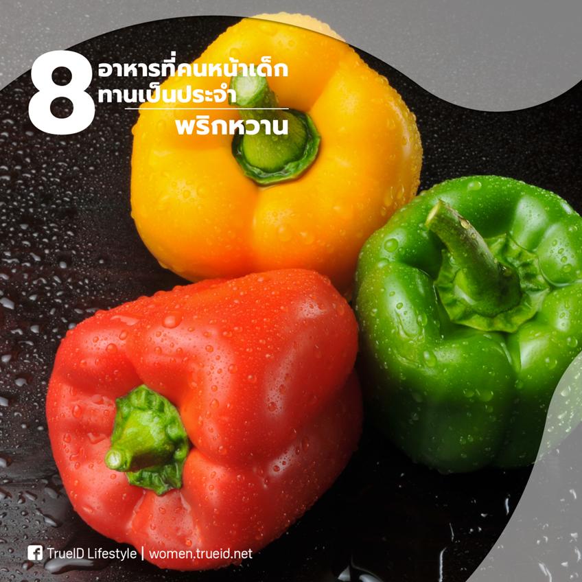 8 อาหารที่คน หน้าเด็ก ทานเป็นประจำ
