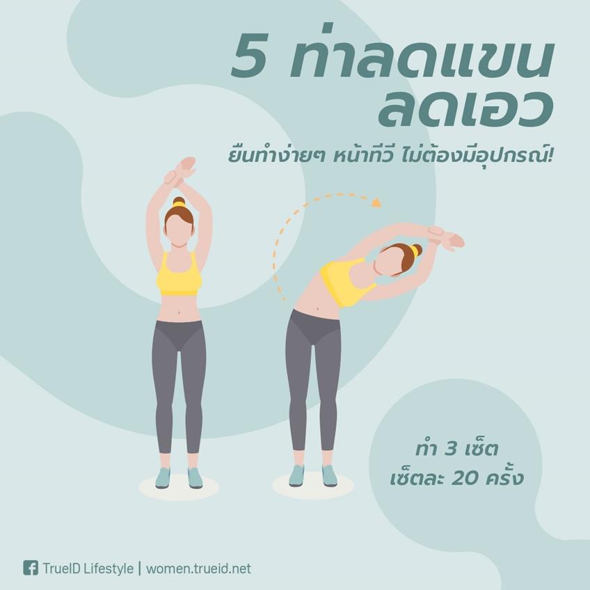5 ท่า ลดแขน ลดเอว ยืนทำง่ายๆ หน้าทีวี ไม่ต้องมีอุปกรณ์!