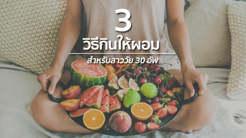 กินอย่างไรให้ผอม! 3 วิธีกินให้ผอม โดยไม่ต้องอดอาหาร สำหรับสาววัย 30อัพ